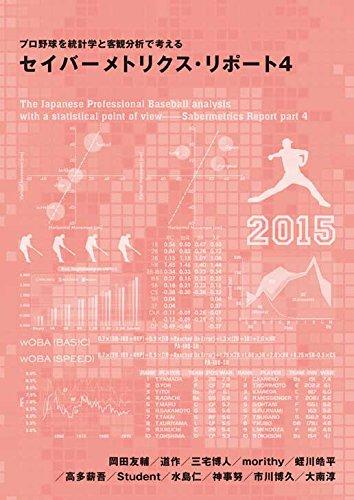 プロ野球を統計学と客観分析で考えるセイバーメトリクス・リポート4