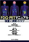 FDG-PETマニュアル―検査と読影のコツ