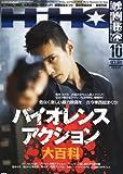 映画秘宝 2011年 10月号 [雑誌]