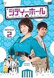 シティーホール DVD-BOX2
