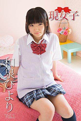 和泉ひより 現女子 Vol.1