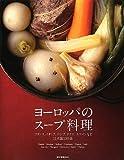 ヨーロッパのスープ料理: フランス、イタリア、ロシア、ドイツ、スペインなど11カ国130品