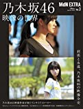 MdN EXTRA Vol.3 乃木坂46 映像の世界