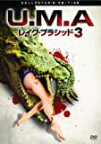 U.M.A レイク・プラシッド3 [DVD]