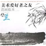 Friends of Art Lovers - Copy of Model Drawing  Orchid (Chinese Edition)