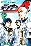 ダイヤのA 12 (12) (少年マガジンコミックス)