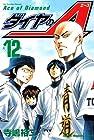 ダイヤのA 第12巻 2008年09月17日発売