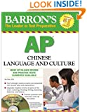Barron's AP Chinese Language and Culture: with Audio CDs (Barron's AP Chinese Language & Culture)