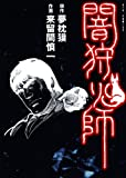 闇狩り師 / 来留間 慎一 のシリーズ情報を見る