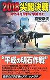 2018尖閣決戦: 中国空母打撃群を撃滅せよ! (歴史群像新書)