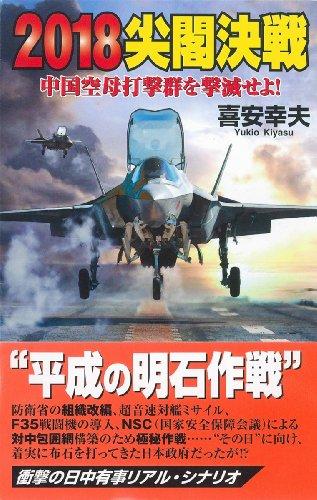 2018尖閣決戦: 中国空母打撃群を撃滅せよ! (歴史群像新書) -