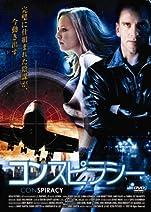 コンスピラシー [DVD]