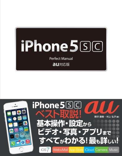 iPhone 5s/5c Perfect Manual au対応版