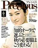 Precious (プレシャス) 2008年 10月号 [雑誌]
