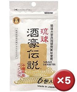 琉球 酒豪伝説 6包 5袋セット