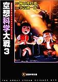 空想科学大戦 (3) (空想科学文庫 (08))