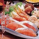 【北海道物産展】【10】石狩鍋セット