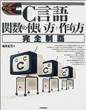 C言語関数の使い方+作り方完全制覇 (標準プログラマーズライブラリシリーズ)