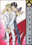 カリスマ 2 (ビーボーイコミックス)