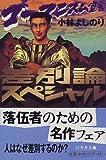 差別論スペシャル―ゴーマニズム宣言 (幻冬舎文庫)