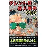 タレント狂殺人事件 (面白推理文庫)