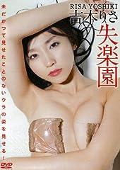 吉木りさ DVD『失楽園』