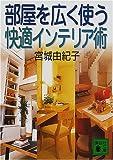 部屋を広く使う快適インテリア術 (講談社文庫)