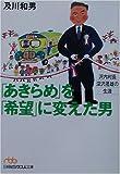 「あきらめ」を「希望」に変えた男?沢内村長・深沢晟雄の生涯 (日経ビジネス人文庫)