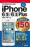 今すぐ使えるかんたんmini 全部使える!  iPhone 6s/6s Plus 150ワザ [SoftBank対応版]