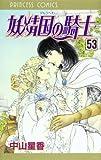 妖精国の騎士 第53巻 (プリンセスコミックス)