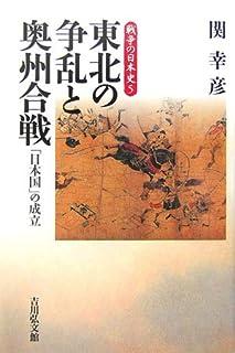 東北の争乱と奥州合戦―「日本国」の成立 (戦争の日本史)