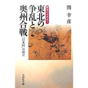東北の争乱と奥州合戦—「日本国」の成立 (戦争の日本史)
