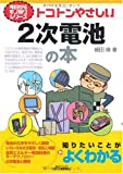 トコトンやさしい2次電池の本 (B&Tブックス―今日からモノ知りシリーズ)