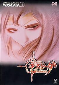 機甲創世記モスピーダ VOL.1 [DVD]