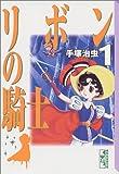リボンの騎士(1) (講談社漫画文庫)