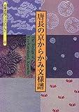 唐長の京からかみ文様譜 (京都書院アーツコレクション)