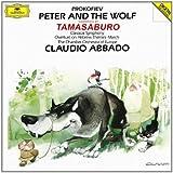 プロコフィエフ:ピーターと狼、他