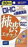 DHC 柿渋エチケット 20日分 40粒(12g)