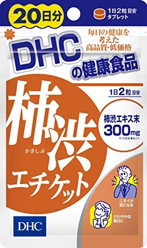 DHC 柿渋エチケット20日 40粒