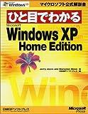 ひと目でわかるMicrosoft WindowsXP Home Edition (マイクロソフト公式解説書)