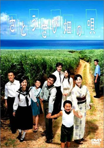 さとうきび畑の唄 完全版 [DVD]