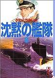 沈黙の艦隊 (8) (講談社漫画文庫)
