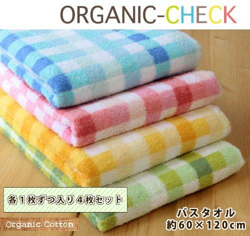 【オーガニックコットン】 オーガニックチェック バスタオル各色1枚ずつ4枚セット 約60×120cm