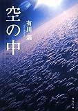 (本)『空の中』・・・作者についての大いなる勘違い(^^ゞ