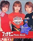 プッチモニ Photo Book