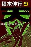 天-天和通りの快男児 4 (highstone comic)