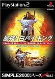 「最強!白バイキング ~SECURITY POLICE~/SIMPLE2000シリーズ アルティメット Vol.7」の画像