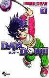 DAN DOH!!〔新装版〕(1) (少年サンデーコミックス)