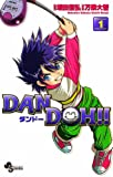 DANDOH!のアニメ画像