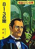 8・1・3の謎―怪盗ルパン全集 (ポプラ文庫クラシック)